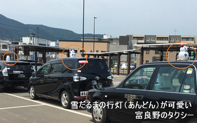 富良野のタクシーは雪だるまの行灯