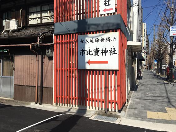 市比賣(いちひめ)神社への看板