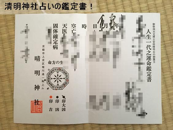 晴明神社の占い鑑定書