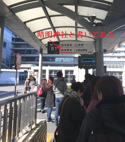 晴明神社へのバス乗り場