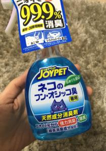 猫のおしっこ消臭スプレー