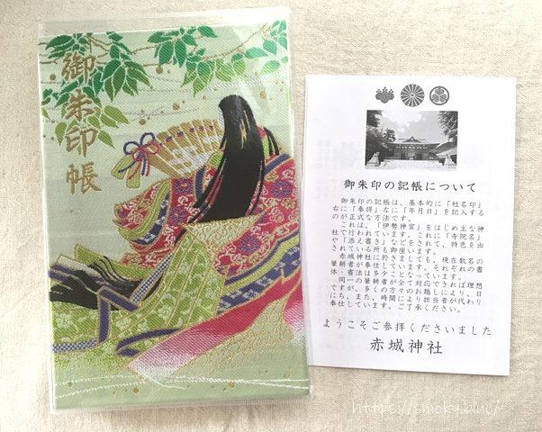 赤城神社の夏限定バージョンの御朱印帳