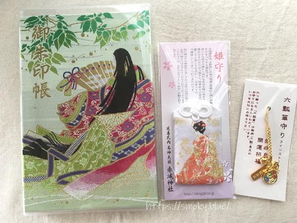 赤城神社の御朱印帳【夏】とお守り