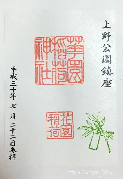 花園稲荷神社の御朱印