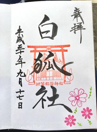 於菊稲荷神社の白狐社の御朱印
