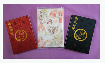 お菊稲荷神社の御朱印帳3種