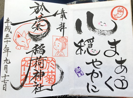 お菊稲荷神社の通常版御朱印
